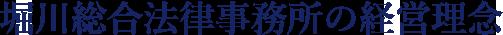 堀川総合法律事務所の経営理念